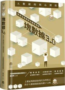 塊數據3.0:秩序互聯網與主權區塊鏈-cover