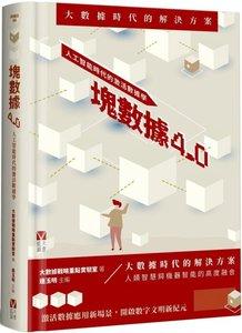 塊數據4.0:人工智能時代的激活數據學-cover