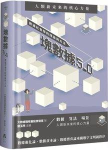 塊數據5.0:數據社會學的理論與方法-cover