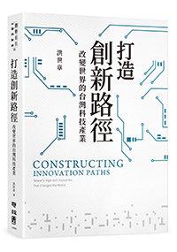 打造創新路徑:改變世界的台灣科技產業-cover
