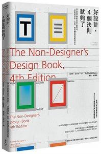 好設計,4個法則就夠了:頂尖設計師教你學平面設計,一次精通字型、色彩、版面編排的超實用原則〔全新中文範例暢銷升級版〕 (The Non-Designer's Design Book, 4/e)-cover