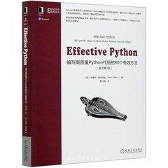 Effective Python:編寫高質量Python代碼的90個有效方法(原書第2版)-cover