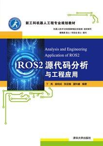 ROS2 源代碼分析與工程應用-cover
