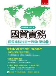 國貿實務 ─ 國貿業務技術士丙級 ─ 學科, 5/e (附光碟)-cover
