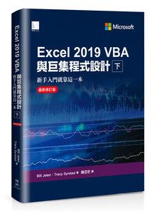 Excel 2019 VBA 與巨集程式設計 -- 新手入門就靠這一本 (最新修訂版)(下)-cover