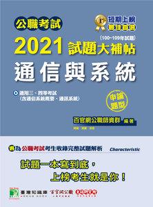 公職考試 2021 試題大補帖【通信與系統(含通信系統概要、通訊系統)】(100~109年試題)(申論題型)[適用三等、四等/高考、普考、地方特考、國安、調查、電子工程技師]-cover