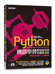 Python 機器學習與深度學習特訓班:看得懂也會做的AI人工智慧實戰, 2/e (附120分鐘影音教學/範例程式)-cover