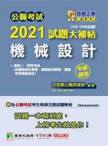 公職考試 2021 試題大補帖【機械設計】(104~109年試題)(申論題型)[適用三等、四等/關務、鐵特、高考、普考、地方特考、技師考試]-cover