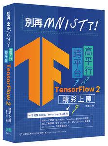 別再 mnist 了:跨平台高平行 TensorFlow 2 精彩上陣
