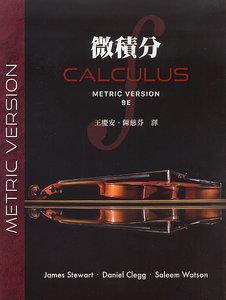微積分, 9/e (Stewart: Calculus, 9/e (Metric Version))-cover