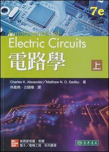 電路學 (上), 7/e (Alexander: Fundamentals of Electric Circuits, 7/e)-cover