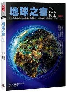 地球之書-cover