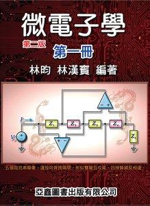 微電子學《第一冊》, 2/e-cover