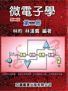 微電子學《第二冊》, 2/e-cover