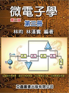 微電子學《第三冊》, 2/e-cover