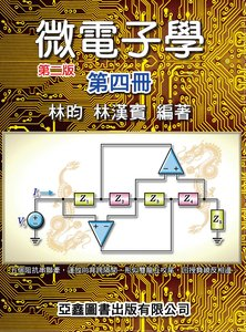 微電子學《第四冊》, 2/e-cover