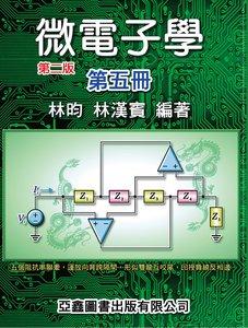 微電子學《第五冊》, 2/e-cover
