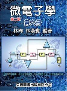 微電子學《第六冊》,2/e-cover