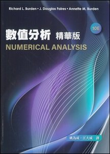 數值分析, 10/e (精華版) (Burden:  Numerical Analysis, 10/e)-cover