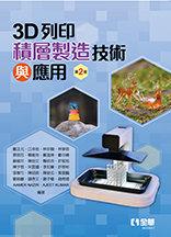 3D列印 -- 積層製造技術與應用, 2/e-cover
