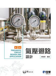 氣壓迴路設計, 2/e (附範例光碟)-cover