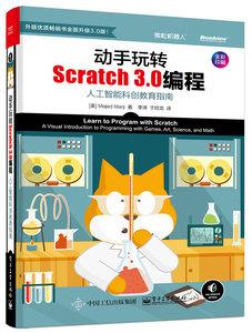 動手玩轉Scratch 3.0編程:人工智能科創教育指南-cover
