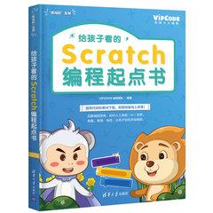 給孩子看的Scratch編程起點書-cover