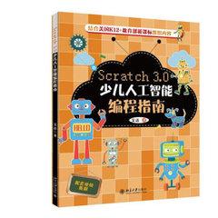 Scratch 3.0少兒人工智能編程指南-cover