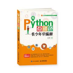 給Python點顏色 青少年學編程