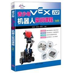 青少年VEX IQ機器人實訓課程(初級)-cover