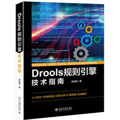 Drools規則引擎技術指南-cover
