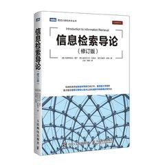 信息檢索導論 修訂版-cover