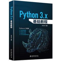 Python 3.x基礎教程