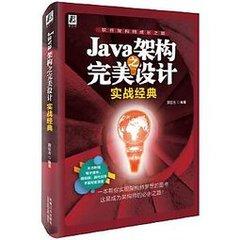 Java架構之完美設計:實戰經典-cover