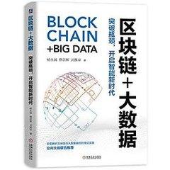 區塊鏈+大數據:突破瓶頸,開啟智能新時代-cover