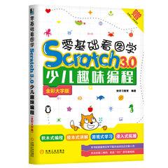 零基礎看圖學Scratch 3.0少兒趣味編程 : 全彩大字版-cover