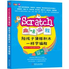 Scratch趣味編程:陪孩子像搭積木一樣學編程-cover