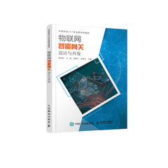 物聯網智能網關設計與開發-cover
