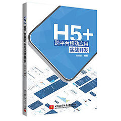 H5+跨平台移動應用實戰開發