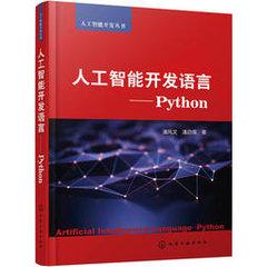 人工智慧開發語言--Python