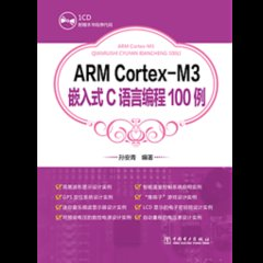 ARM Cortex-M3嵌入式C語言編程100例
