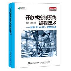 開放式控制系統編程技術 -- 基於 IEC 61131-3 國際標準-cover