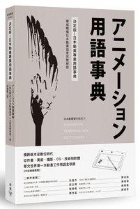 決定版!日本動畫專業用語事典:權威機構日本動畫協會完整解說-cover