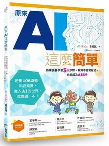 原來AI這麼簡單!:熟練機器學習5大步驟,就算不會寫程式,也能成為AI高手-cover