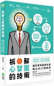 拆解心智圖的技術:讓思考與創意快速輸出的27個練習-cover