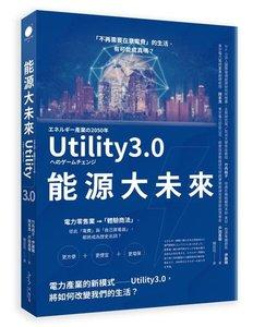 能源大未來:電力產業的新模式──Utility 3.0,將如何改變我們的生活-cover