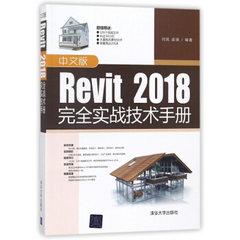 中文版Revit 2018完全實戰技術手冊