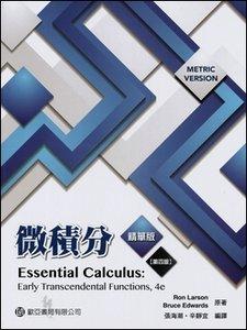 微積分, 4/e (精華版)(Larson : Essential Calculus:Early Transcendental Functions, 4/e(Metric Version))-cover
