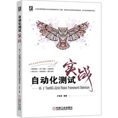 自動化測試實戰--基於TestNG\JUnit\Robot Framework\Selenium-cover