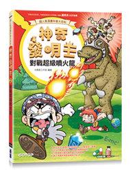 【超人氣漫畫科普大百科】神奇發明王(2):對戰超級噴火龍-cover